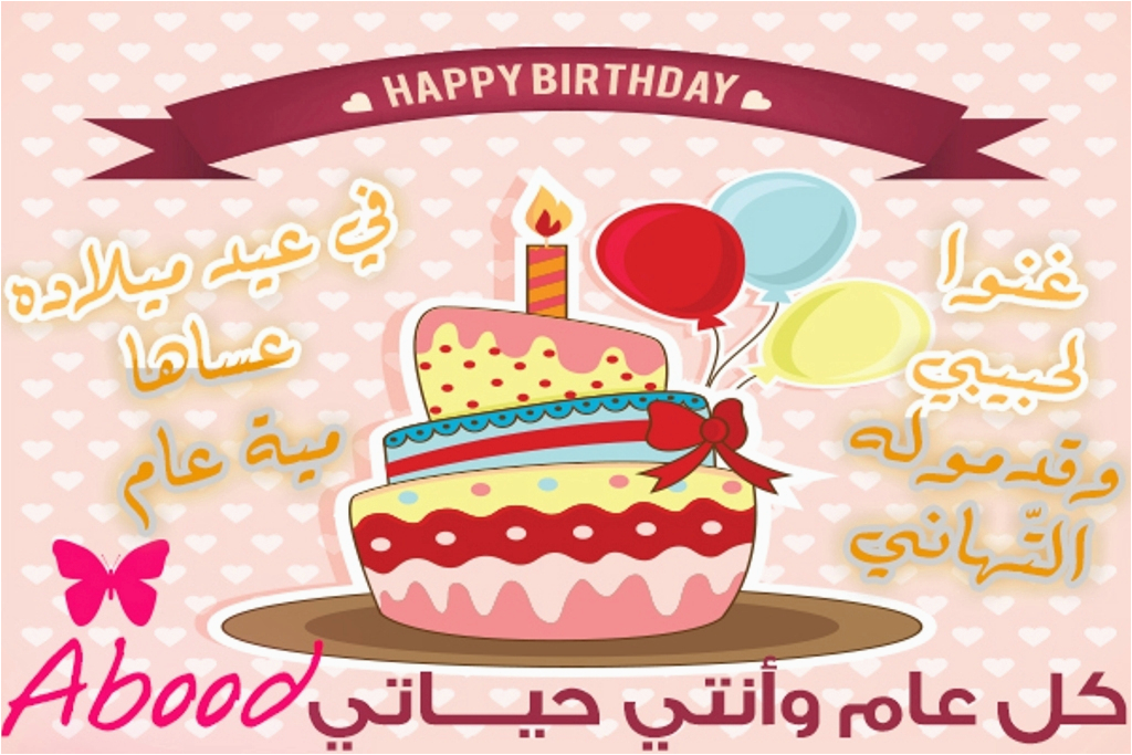 birthday wishes in arabic wishes greetings pictures