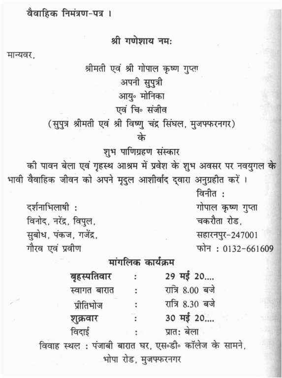Birthday Invitation Letter In English 6 Good Sample Hindi Ebookzdb Com