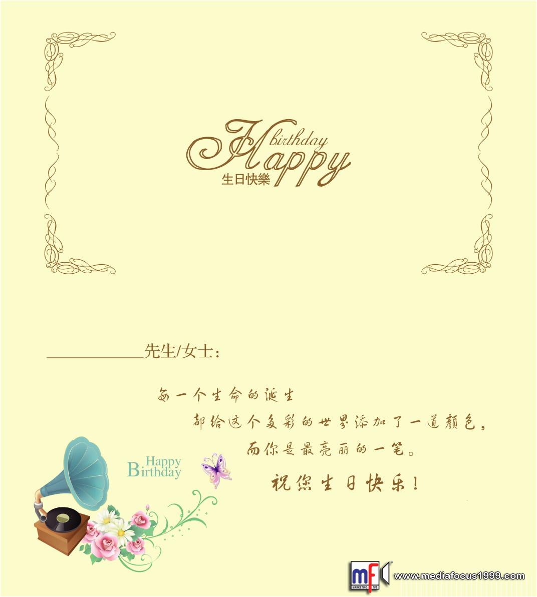 post make birthday card free printable 89745