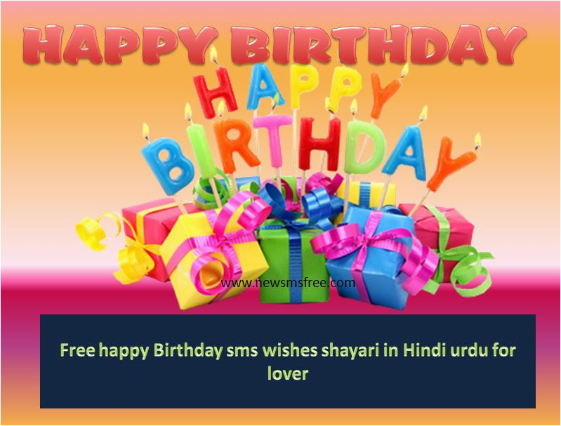 Free Sms Birthday Cards Happy Wishes Shayari In Hindi Urdu For