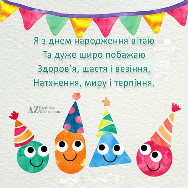 birthday wishes in ukrainian