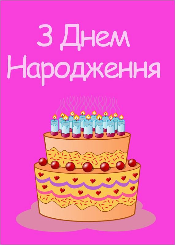 ukrainian birthday card z dnem narodzhennya