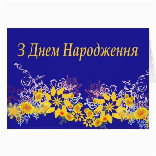 Free Ukrainian Birthday Cards Ukrainian Birthday Card Zazzle