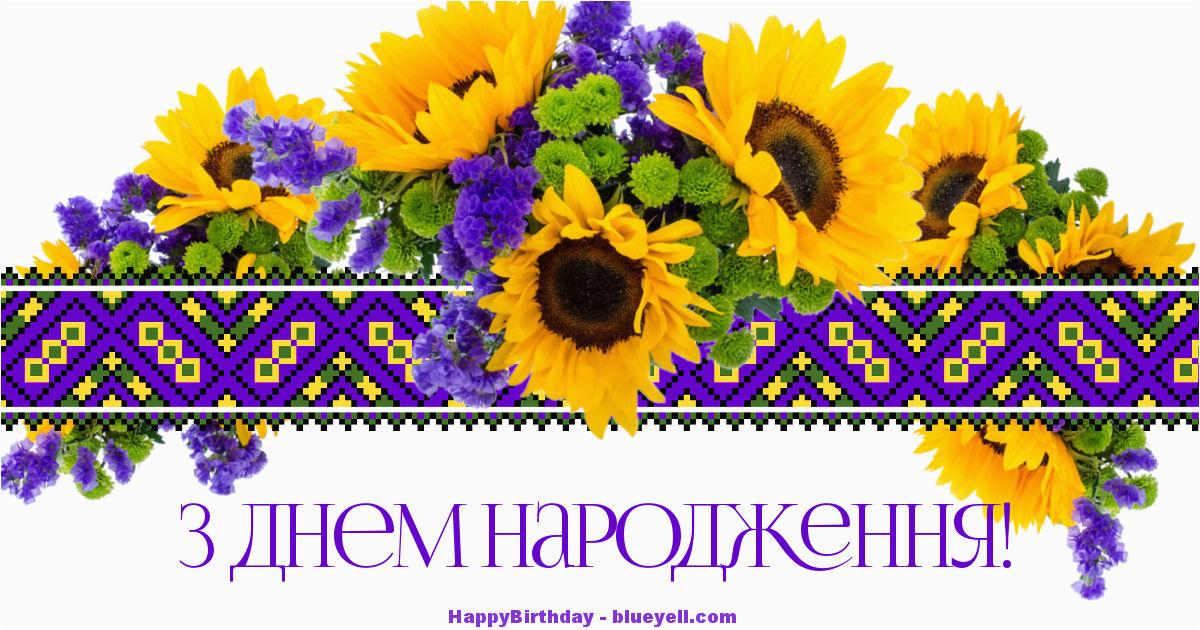 free ukrainian birthday cards  birthdaybuzz