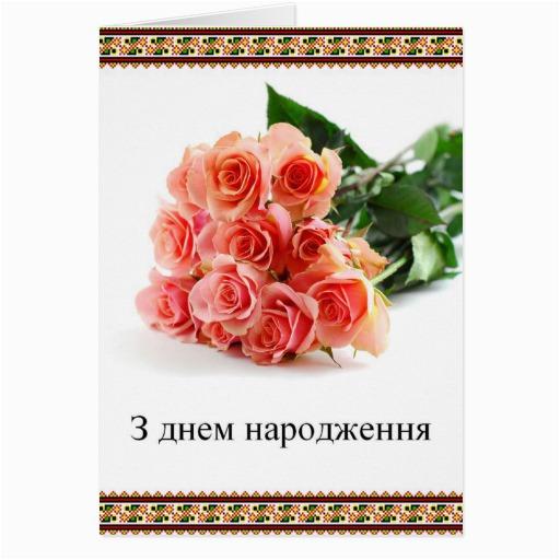 ukrainian happy birthday cards zazzle