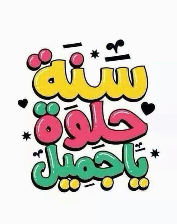 Happy Birthday Card In Arabic Happy Birthday In Arabic Happy Birthday Pinterest