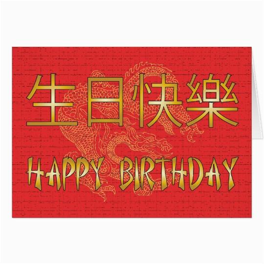 chinese happy birthday card 137617316464825833