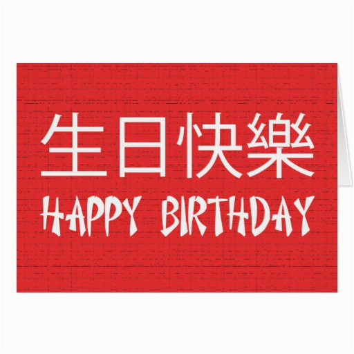 happy birthday chinese cards 137309666092512748