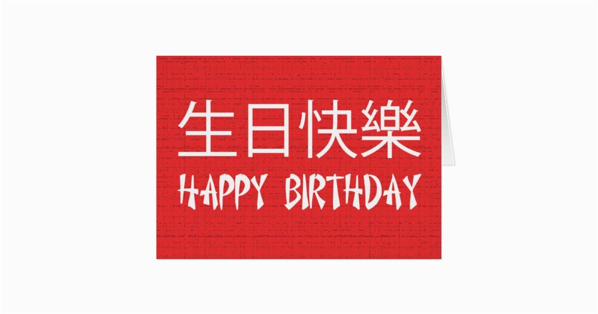 happy birthday chinese card 137309666092512748