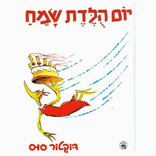 Hebrew Birthday Cards Free 17 Best Images About Favorite Pictures On Pinterest