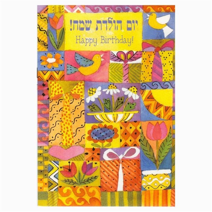 P Colorful Birthday Greeting Card
