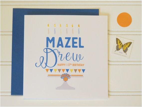 Hebrew Birthday Cards Free Custom Jewish Card To Celebrate A Teenage Boy 39 S