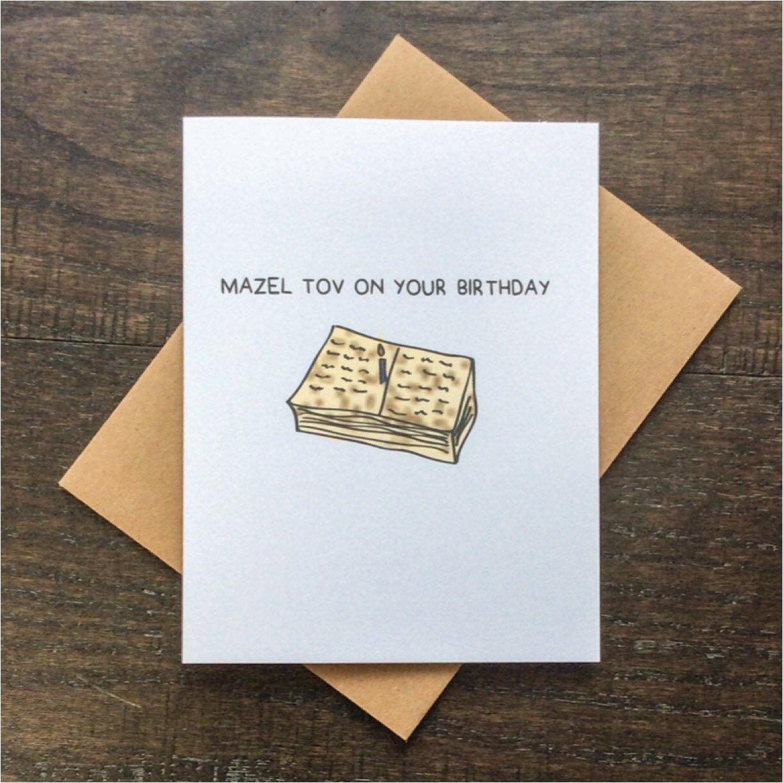 Hebrew Birthday Cards Free Mazel Tov Card Jewish Funny
