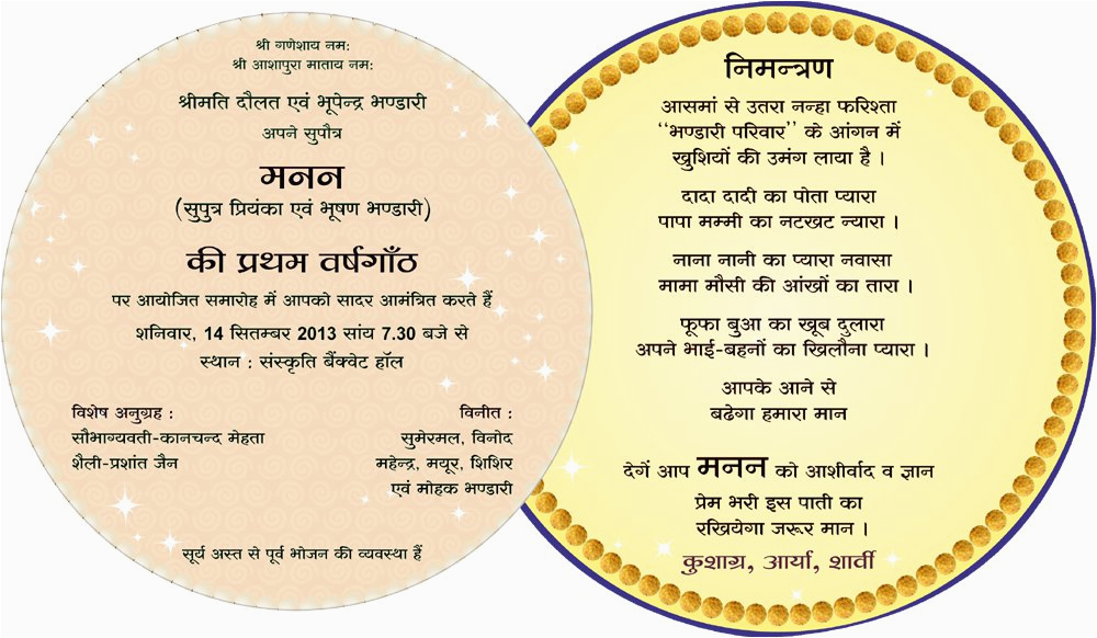 Hindi Birthday Invitation Card Matter Wedding