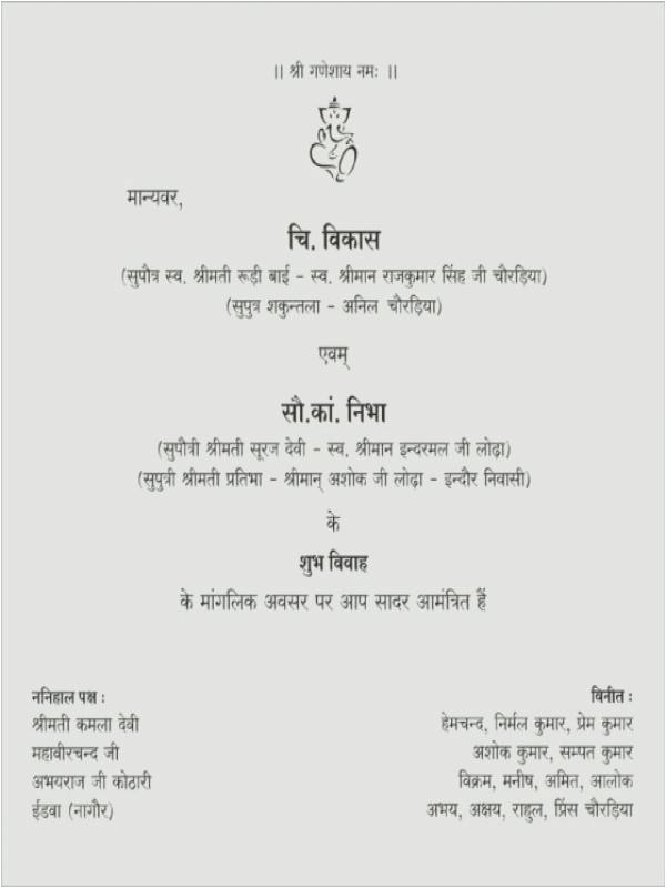 wedding invitation card matter in hindi