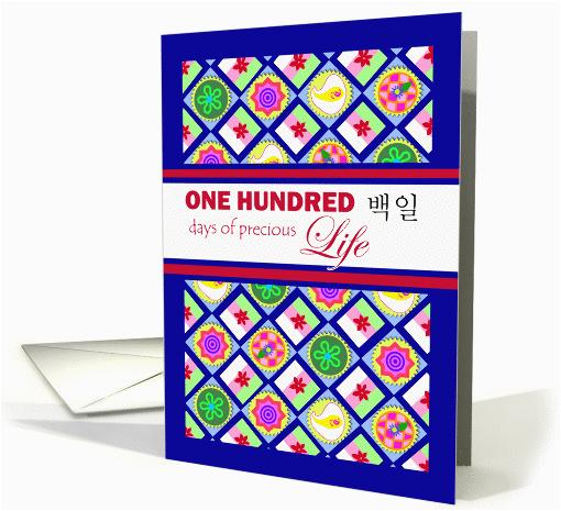 Korean Birthday Cards Printable Baek Il Happy 100th Day Rice Cake Treats Card