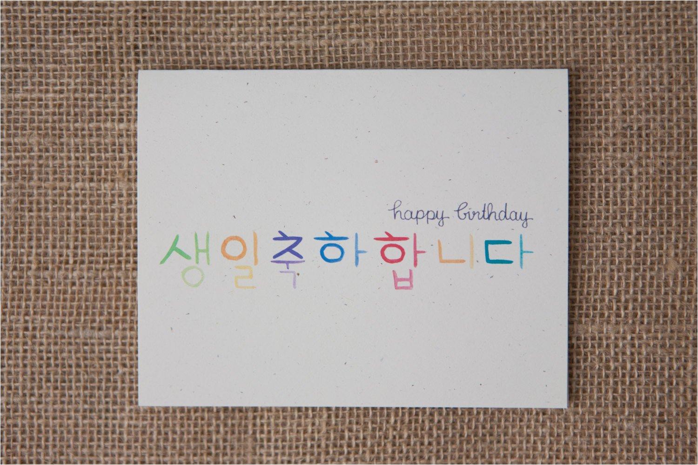 happy birthday in korean handlettered
