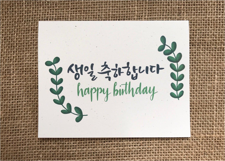 happy birthday in non formal korean