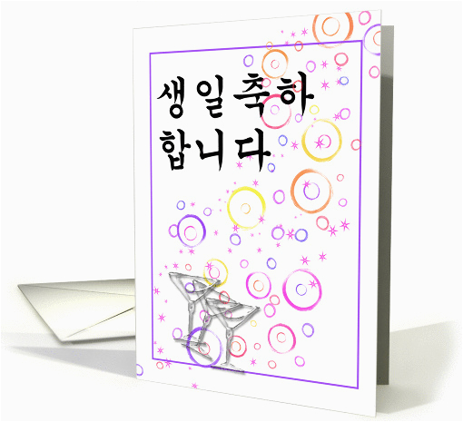 happy birthday korean 162011