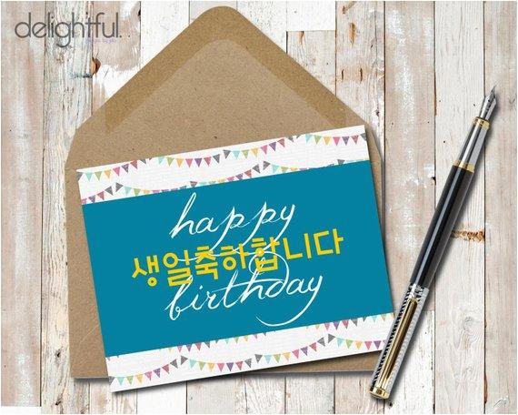 instant download koreanenglish happy