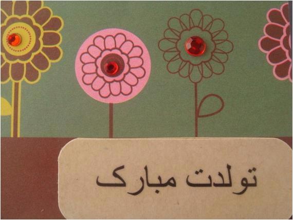 farsi happy birthday card by acraftyarab on etsy