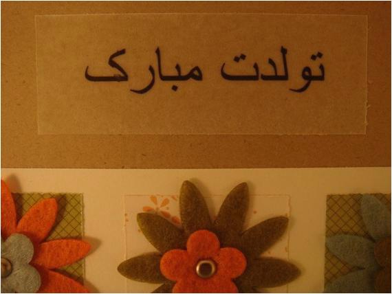 farsi happy birthday card