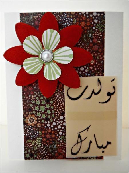 persian happy birthday 3d flower card acraftyarab