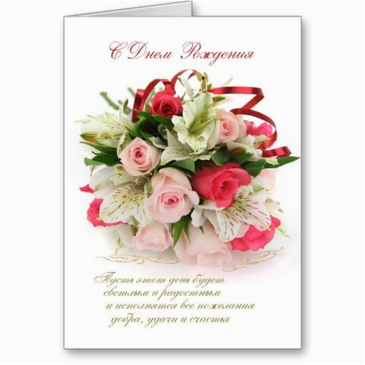 9 best images about russian greeting birthday cards on
