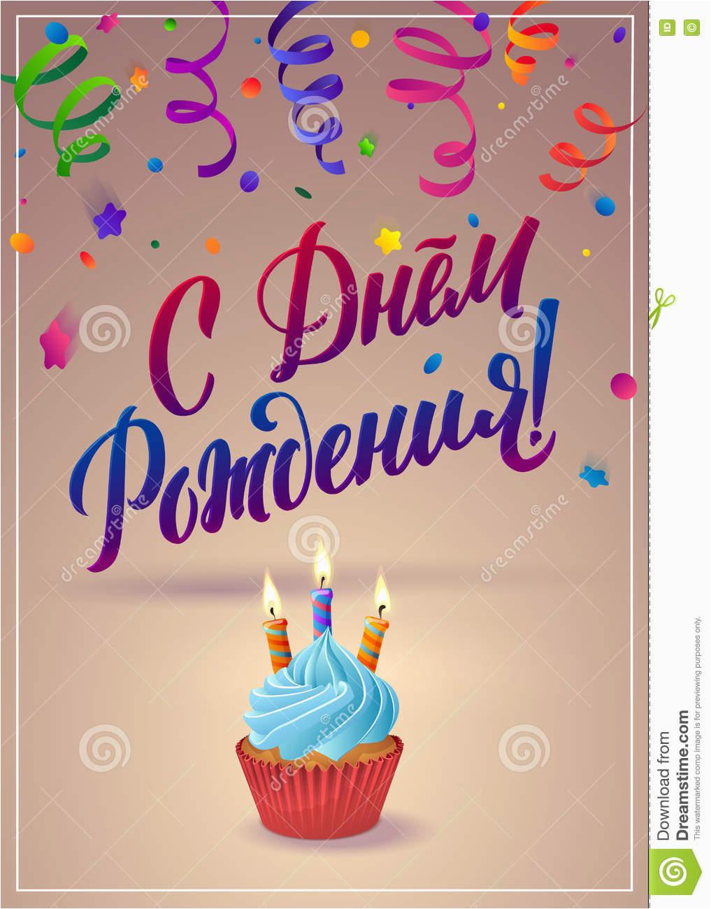 happy birthday russian calligraphy greeting card ribbon