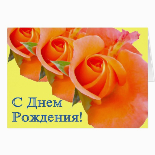 Russian Birthday Greeting Cards Happy Card With Roses Zazzle