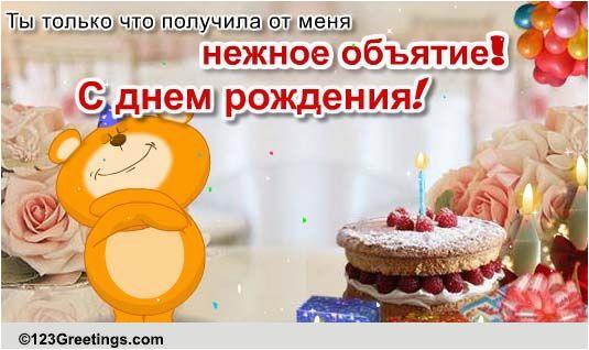 moe tebe nezhnoe ob 39 yatie free birthday ecards greeting