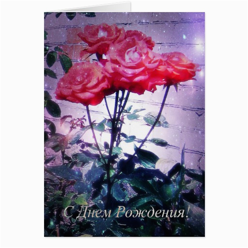 Russian Birthday Card Red Roses Zazzle