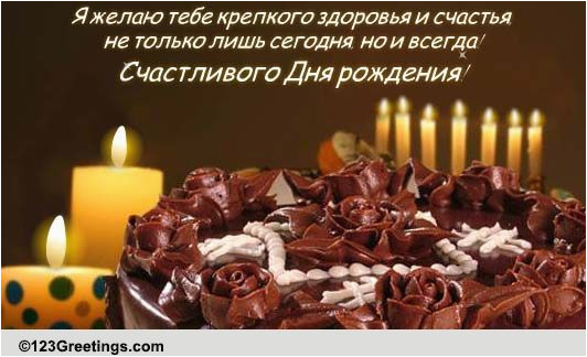 russian birthday cards free russian birthday wishes