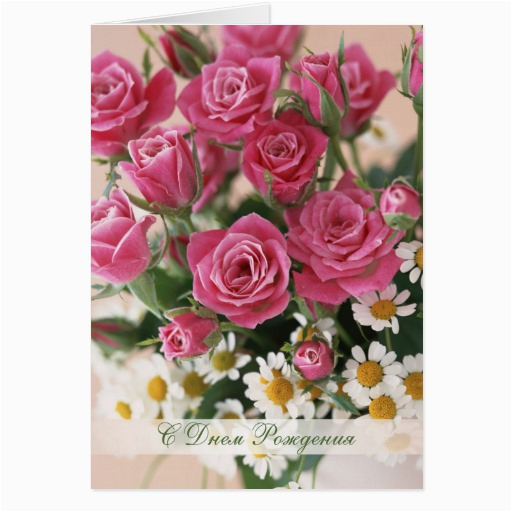russian birthday red roses and camomiles zazzle
