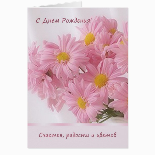Russian Pink Daisy Birthday Card Zazzle