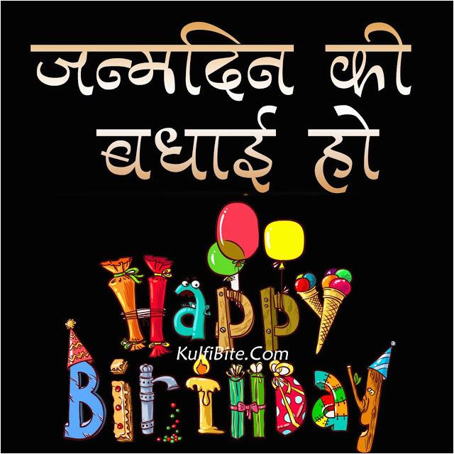 happy birthday in hindi hd wallpaper