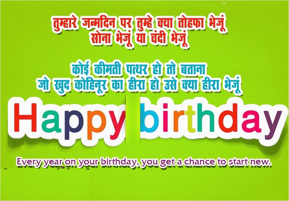 happy birthday wishes in hindiurdu