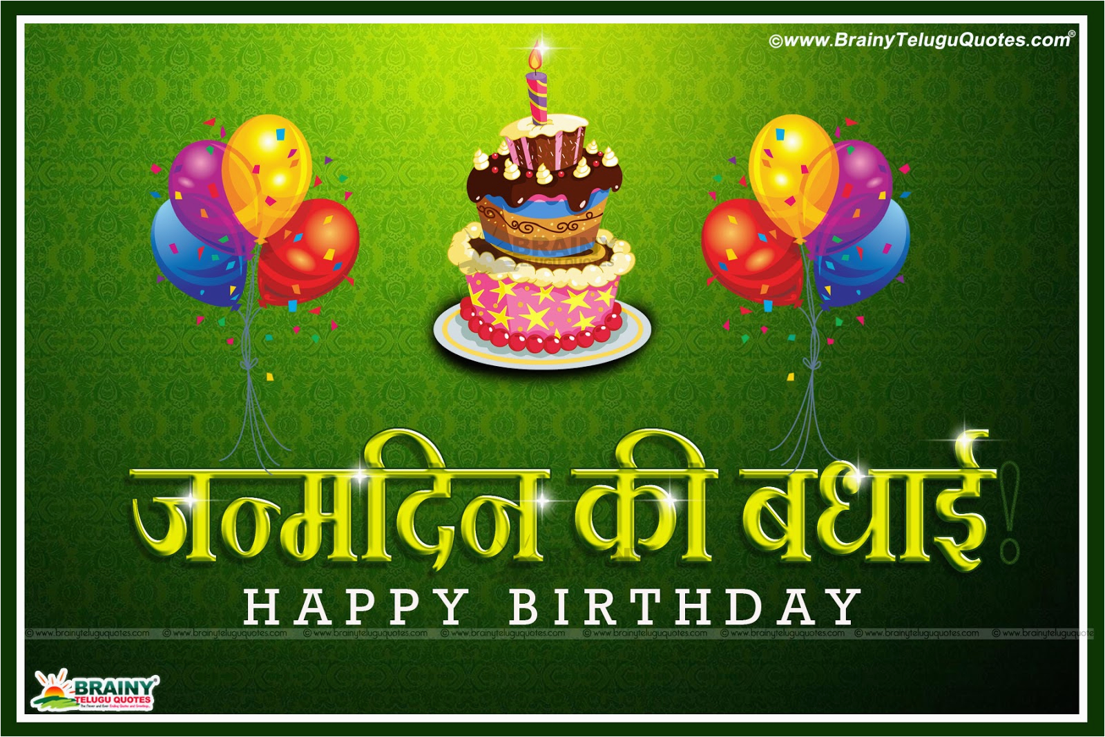 happy birthday wishes shayari quotes messages greetings in hindi