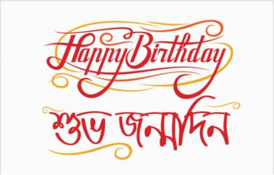 Happy Birthday In Bengali Quotes Happy Birthday শ ভ জন মদ ন Wishes Sms In Bangla