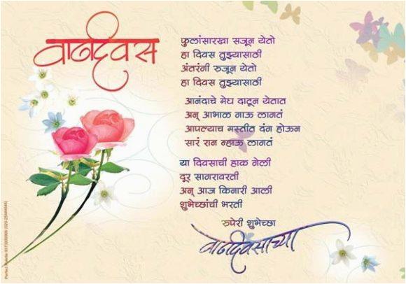 happy birthday poems in marathi