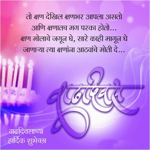 birthday sms marathi
