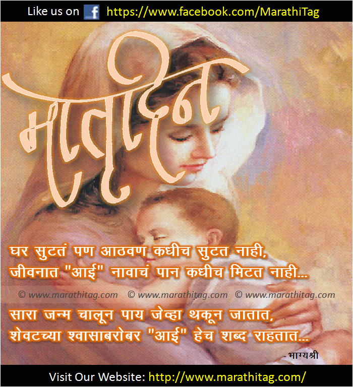 marathi happy mothers day poems quotes images daughter son