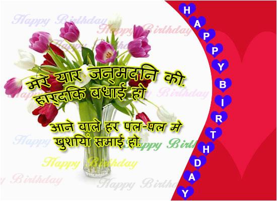 happy birthday quotes in hindi language