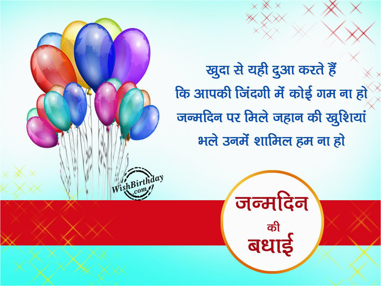 happy birthday text images quotes hindi