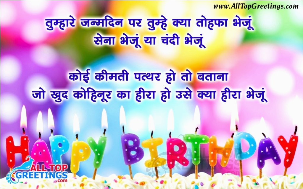happy birthday wishes for friend message in hindi
