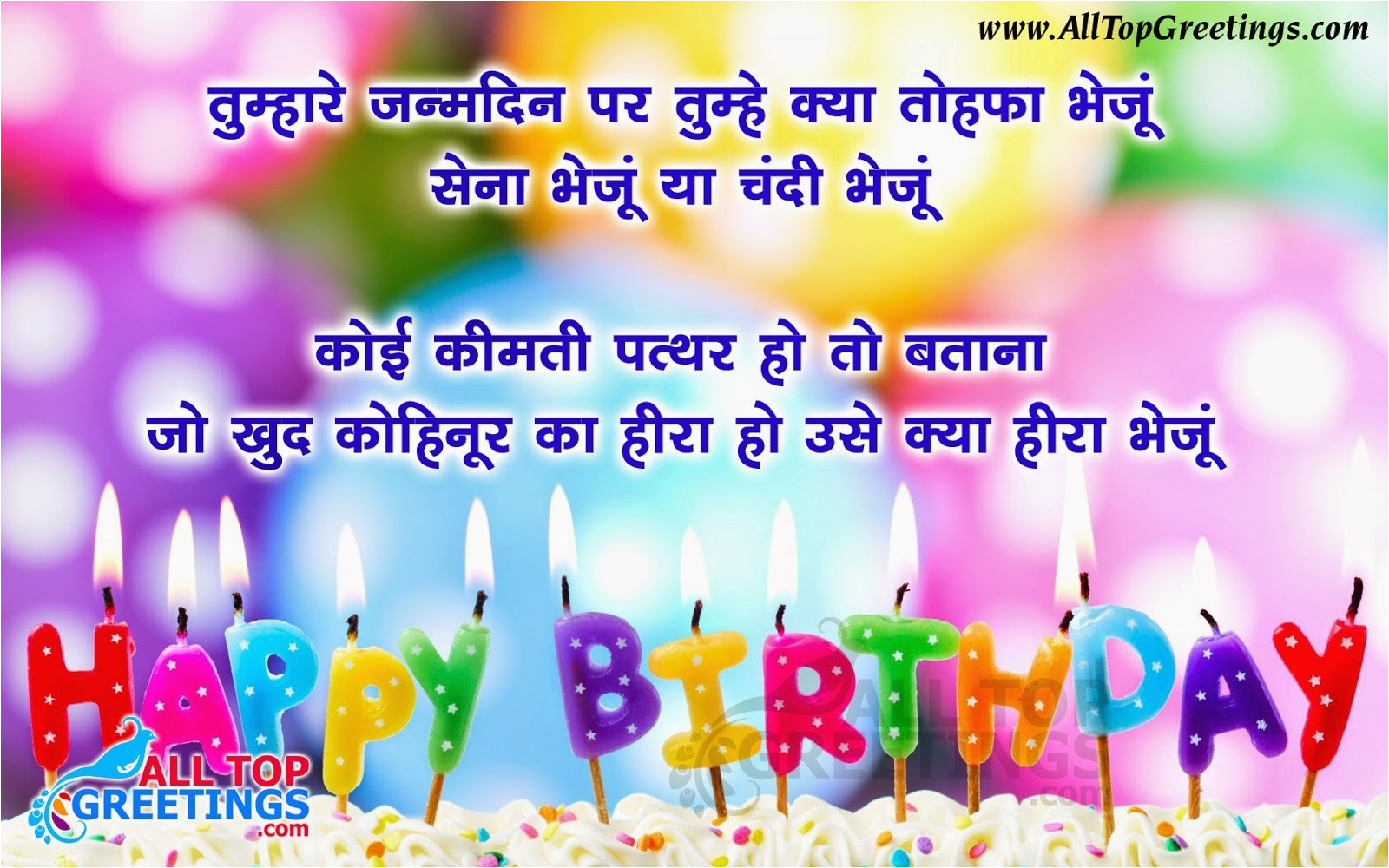 birthday message for daughter in hindi birthday wishes for son in hindi 3