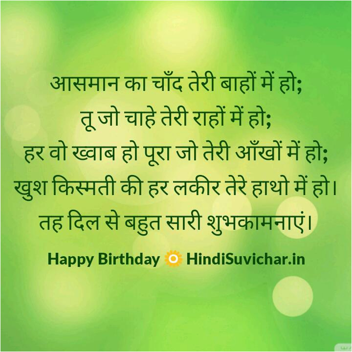 happy birthday message in hindi language wpid img 20151101 111646833
