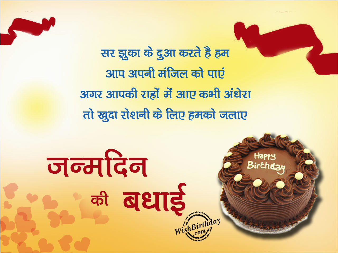 hindi shayari on birthday happy birthday hindi images pictures