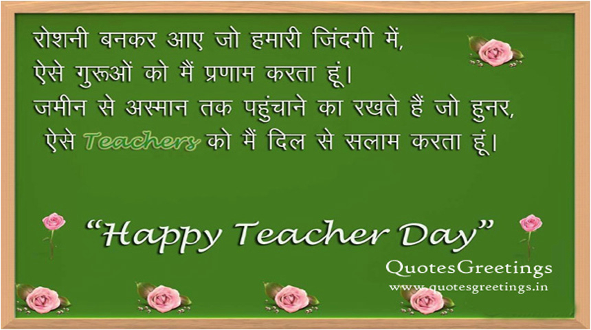 teachers day best hindi hd wallpapers free