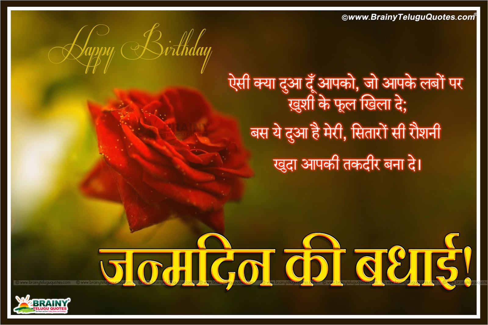 hindi birthday greetings wishes for friends lover family members